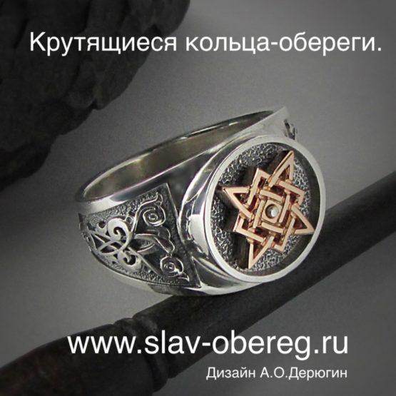 Славянский перстень с вращающимся символом Звезда Руси
