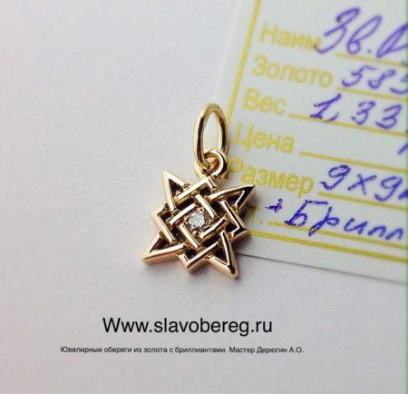 Золотой кулончик звезда Сварога с бриллиантиком