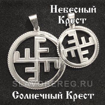 Двухсторонний оберег Солнечный крест Небесный крест