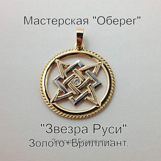 Звезда Руси из золота и родия с бриллиантом