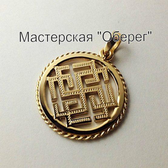 Двусторонний оберег Сварожич Родимич из золота