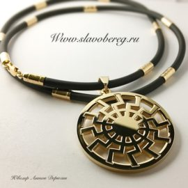 Славянский оберег Черное Солнце из золота