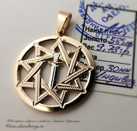 Меч в звезде инглии из золота 585 пробы