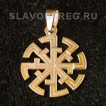 Светочь Славянский оберег из золота