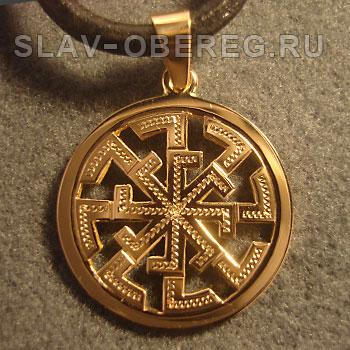 Светочь славянский оберег в круге из золота