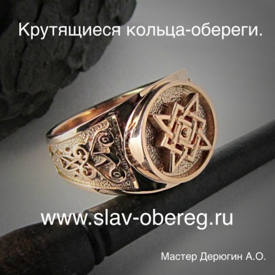Крутящееся Кольцо-оберег Звезда Руси