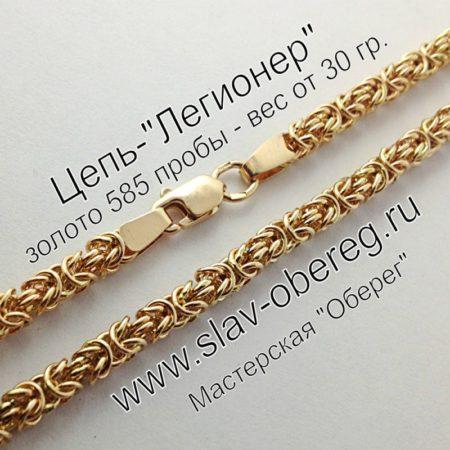 Золотая цепочка Легионер